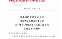 河北省扶贫办、发改委联合开展光伏扶贫工作专项检查