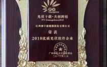 """光伏十载·共创辉煌 展宇荣获""""2018优质光伏组件企业""""奖项"""