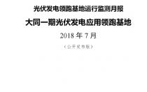 大同一期光伏发电应用领跑基地运行监测月报(2018年7月)