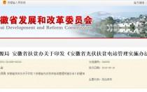 安徽省光伏扶贫电站管理实施办法:补助资金于次年1季度发放到位