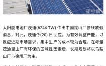 台湾组件厂商茂迪昆山工厂停产