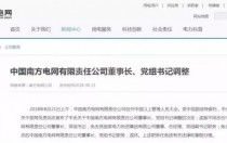 南方电网换帅后 能源央企2家缺总经理 1家缺董事长 重组征兆?