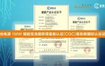 阳光电源1MW储能变流器获得鉴衡认证(CGC)首张新国标认证证书