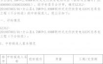 山西方山县4.7MW和2.89MW联村式光伏扶贫电站EPC总承包工程中标候选人公示