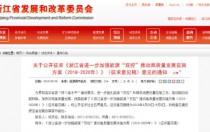 """2020年全面淘汰燃煤小锅炉 2020年光伏实现3GW:浙江发布能源""""双控""""方案"""
