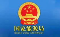 国家能源局关于对2018年第二批能源领域拟补充立项的行业标准计划征求意见的函
