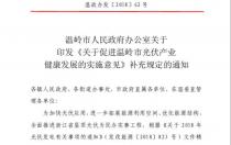 给力 浙江温岭家用光伏10月31日前并网仍享0.32元补助!