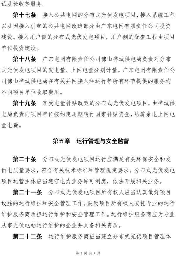 广东佛山禅城区分布式光伏发电项目管理办法(试行)征求意见
