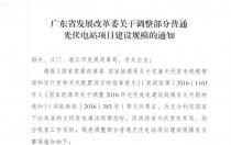 广东重新安排2014、16年的108MW光伏电站建设规模指标