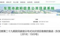 东莞市发改委:9月批复291户家庭分布式光伏项目备案