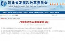 曝河北531之后无补贴 湖南补贴0.25元 12省地方政策已明确?