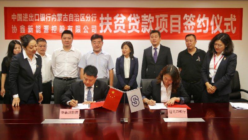 进出口银行向协鑫新能源批复5.4亿元光伏扶贫项目贷款