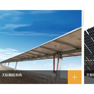 跟踪系统-- 江苏中信博新能源科技股份有限公司