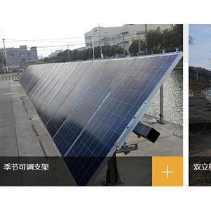 固定支架-- 江苏中信博新能源科技股份有限公司