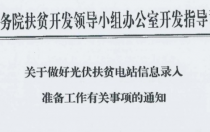 国务院扶贫办要求光伏扶贫电站信息录入的通知