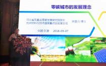 英利应邀参加第九届中国(天津滨海)国际生态城市论坛