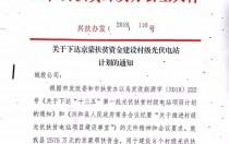 内蒙古兴和县下达京蒙资金建设村级光伏电站计划