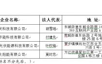 再添四家 东莞市分布式光伏项目施工企业名单