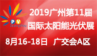 2019第11届广州国际太阳能澳门永利赌场官网展览会