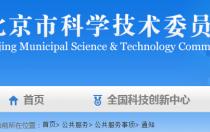 """北京科技委组织申报国家重点研发计划""""可再生能源与氢能技术""""重点专项2018年度项目"""