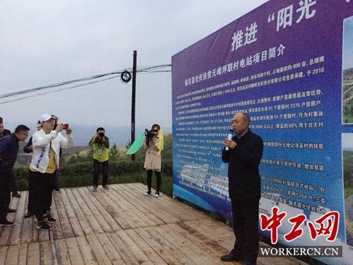 偏关县县委书记王源向记者介绍光伏扶贫情况