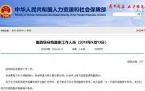 【重磅】国务院:任命林山青为国家能源局副局长!
