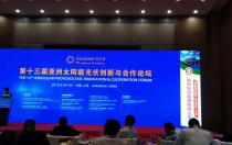 锦州阳光能源坚持创新之旅 荣获2018亚洲光伏创新企业奖