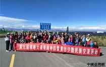 台湾少数民族交流团参访黄河水电光伏产业园