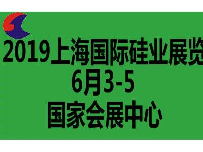 2019中国(上海)国际硅业展览会