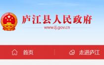 安徽庐江县存量光伏扶贫电站有关信息公示