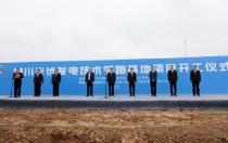 """""""技术领跑、引领光伏未来"""",隆基铜川技术领跑基地正式开工"""