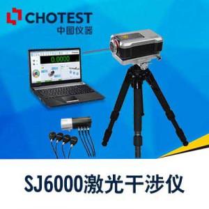 激光干涉仪,国产激光干涉仪-- 深圳市中图仪器股份有限公司