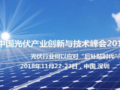 中国光伏产业创新与技术峰会2018   |  光伏会议