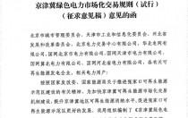 《京津冀绿色电力市场化交易规则(试行)》征求意见