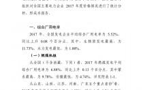 国家能源局关于2017年度全国电力价格情况监管通报
