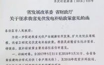 江苏补贴未纳入国补光伏项目 户用0.32元、普通分布式0.1元