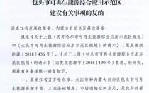 3年超4GW光伏规模 齐齐哈尔、大庆、包头获批可再生能源综合应用示范区