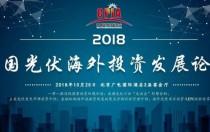 中国光伏海外投资发展论坛 带你在海外光伏市场乘风破浪