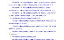 不含组件最低报价2.15元/W 广州发展公示台山渔业光伏产业园二期项目EPC中标候选人