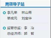 小道消息莫乱传 晋能集团董事长王启瑞将调任国家能源局副局长未获官方确认