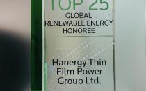 """汤森路透向汉能薄膜颁发""""全球可再生能源25强""""奖杯"""