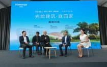 """汉能对话原研哉 畅想清洁能源影响下的未来""""家"""""""