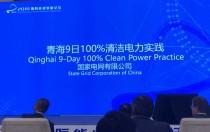 国家电网解析青海9日100%清洁电力实践 大电网保证清洁能源发展