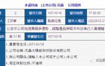 裁员20%!又一台湾电池组件大厂转型高效PERC技术