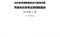 山西芮城光伏发电领跑基地运行监测月报(9月份)