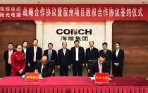 阳光电源与海螺集团签署战略合作协议