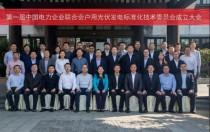 中电联户用光伏发电标准化技术委员会成立大会在嘉兴召开