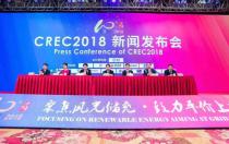 CREC十周年发布十大亮点 行业大咖齐聚无锡