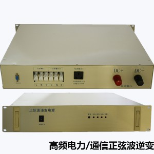 5KVA高频电力逆变器DC220V发电厂专用正弦波逆变器-- 深圳普顿电力设备有限公司