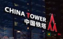 """元一能源中选惠州铁塔光伏发电合作项目 探索""""光伏+铁塔""""新模式"""